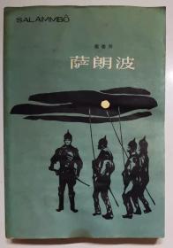 萨朗波(外国小说),现货实图,法国文学