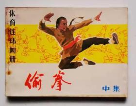 偷拳(中集)姜吉维等绘画 2手旧书现货实图,连环画