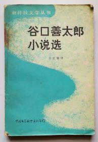谷口善太郎小说选 卞立强 译,2手旧书老书,现货实图,编号502