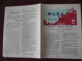 湖南《衡阳影讯》1979年第8期,95品