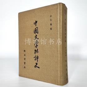 中国文学批评史 粹文堂