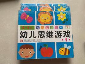 0-4岁幼儿益智游戏:幼儿思维游戏 1