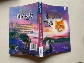 群星之战 猫武士四部曲之 6