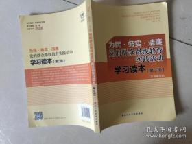为民·务实·清廉:党的群众路线教育实践活动学习读本(第二批)