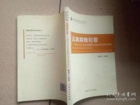 腐败犯罪综合防治丛书:远离腐败犯罪