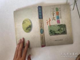 彩图新编三十六计(精装本)