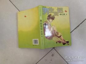 男生日记(新版)