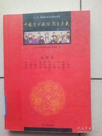 中国京剧流派剧目集成 (9——20 共12册)