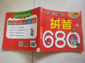 名牌小学入学考试必备:拼音680题