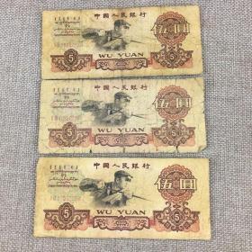 传世的第三套人民币三张五元