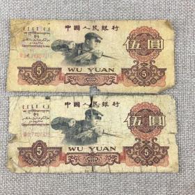 传世第三套人民币五元两张