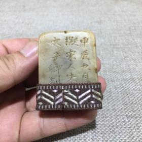 寿山石雕刻字体印章