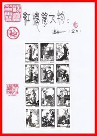 剪纸红楼梦人物火花{C}册页贴片温州贴标12×1