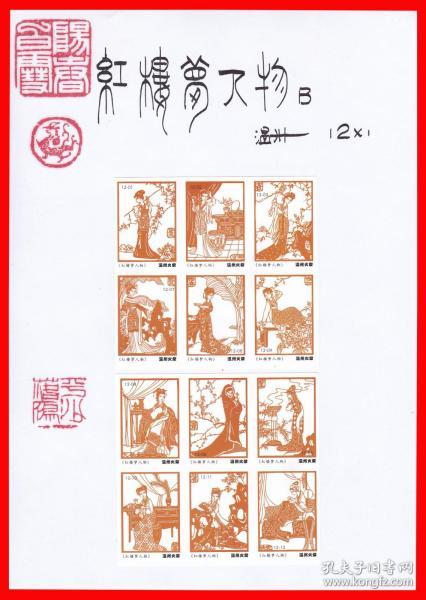 剪纸红楼梦人物火花{B}册页贴片温州贴标12×1