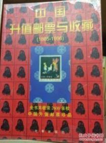 中国升值邮票与收藏:1865~1996:[图集]
