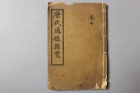 民国《历代统鑑纪缆》卷十