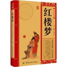 中华经典必读:红楼梦