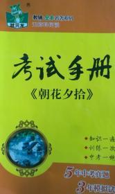 考试手册《朝花夕拾》  5年中考真题  3年模拟试题