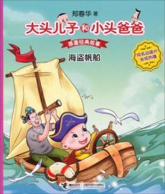 大头儿子和小头爸爸·原著经典故事:海盗帆船