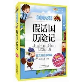 假话国历险记-成长文库 拼音美绘本 (中小学图书馆推荐图书)
