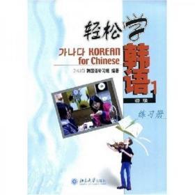 轻松学韩语(1)(初级·练习册)