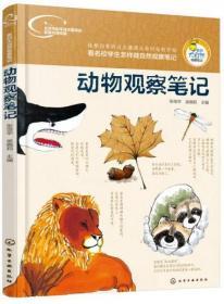 动物观察笔记