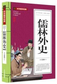 儒林外史(青少版)中华国学经典 中小学生课外阅读书籍无障碍阅读必读经典名著