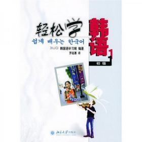 轻松学韩语 (初级)1