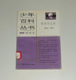 少年百科丛书精选本31帮你学几何  1996年