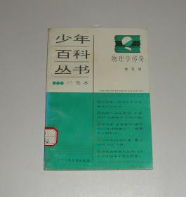 少年百科丛书精选本32物理学传奇  1996年