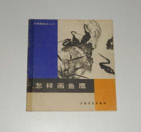 中国画技法入门--怎样鱼鹰  1989年1版1印