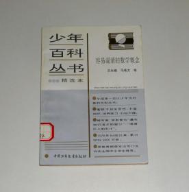 少年百科丛书精选本28容易混淆的数学概念  1996年