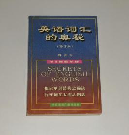 英语词汇的奥秘  2004年