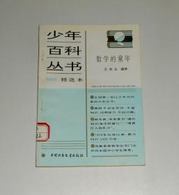 少年百科丛书精选本22数学的童年  1996年