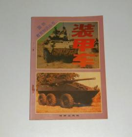 当代兵器知识图册 装甲车 1993年