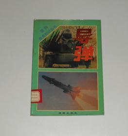 当代兵器知识图册 导弹 1993年