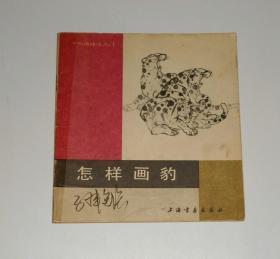 中国画技法入门--怎样画豹  1988年1版1印