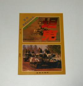 当代兵器知识图册 坦克 1993年