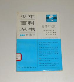 少年百科丛书精选本9物理万花筒  1996年