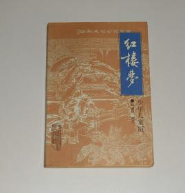 红楼梦 少年儿童版 1987年1版1印