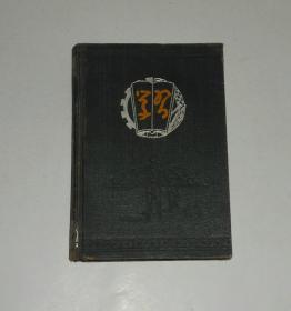 老笔记本--学习(50年代,整本基本写完,内容是日记)