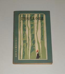 二十世纪外国文学丛书--艾特玛托夫小说选  1984年