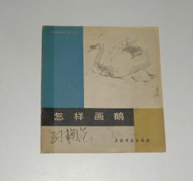 中国画技法入门--怎样画鹅  1987年1版1印