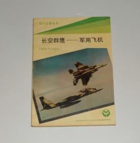 长空群鹰 军用飞机  1993年