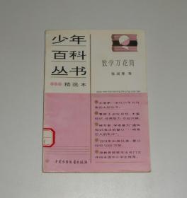 少年百科丛书精选本8数学万花筒 1996年