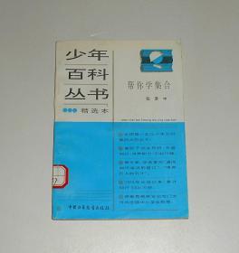 少年百科丛书精选本30帮你学集合  1996年