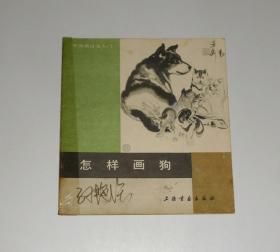 中国画技法入门--怎样画狗  1989年1版1印