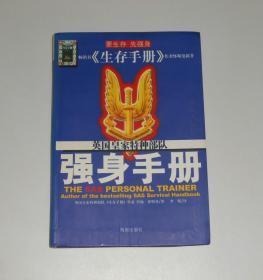 强身手册  2003年