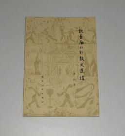 魏晋南北朝散文选讲 1981年