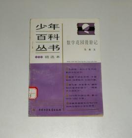 少年百科丛书精选本23数学花园漫游记 1996年*